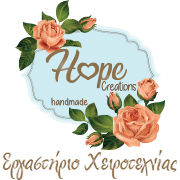 HopeCreations - Εργαστήριο Χειροτεχνίας